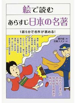 絵で読むあらすじ日本の名著 1話5分で名作が読める!