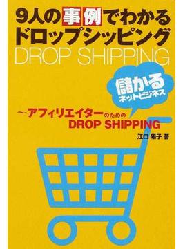 9人の事例でわかるドロップシッピング アフィリエイターのためのDROP SHIPPING 儲かるネットビジネス
