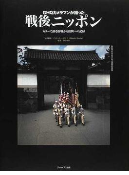 GHQカメラマンが撮った戦後ニッポン カラーで蘇る敗戦から復興への記録
