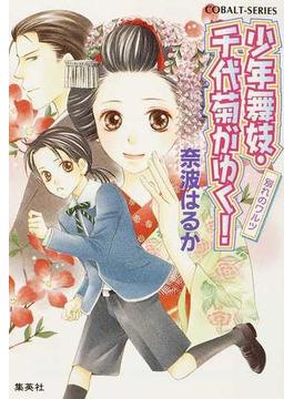 少年舞妓・千代菊がゆく! 23 別れのワルツ(コバルト文庫)