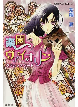楽園ヴァイオリン クラシックノート(コバルト文庫)