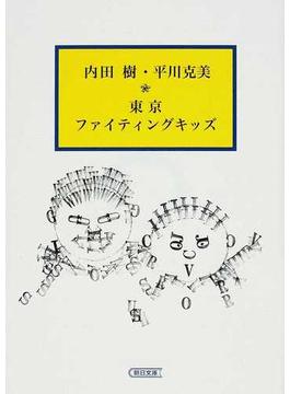 東京ファイティングキッズ(朝日文庫)