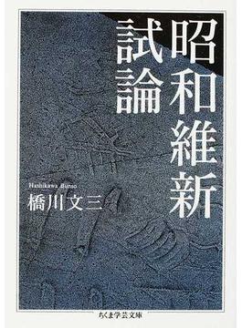 昭和維新試論(ちくま学芸文庫)