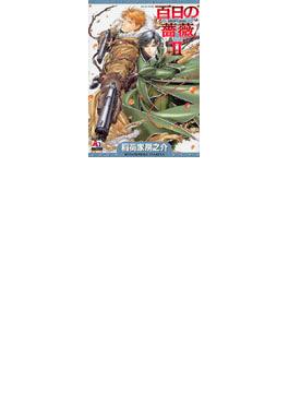 百日の薔薇 2 (アクアコミックス)(アクアコミックス)