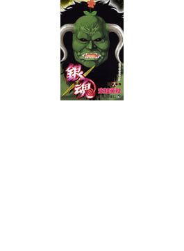 銀魂 第18巻 (ジャンプ・コミックス)(ジャンプコミックス)