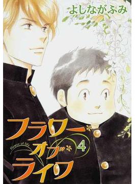 フラワー・オブ・ライフ 4(WINGS COMICS(ウィングスコミックス))