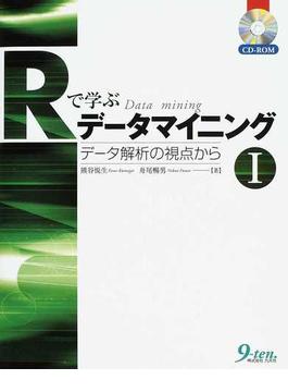 Rで学ぶデータマイニング 1 データ解析の視点から