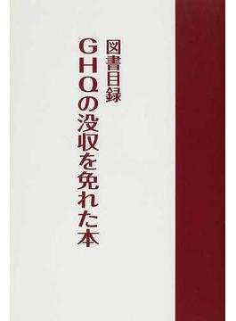 GHQの没収を免れた本 図書目録