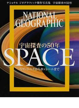 SPACE 宇宙探査の50年 スプートニクからカッシーニまで