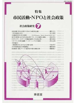 社会政策研究 7 特集市民活動・NPOと社会政策