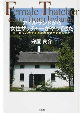 アイルランドから女性ザッチャーがやってきた ヨーロッパ式萱葺き屋根の家ができるまで