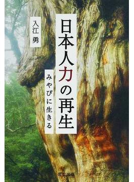日本人力の再生 みやびに生きる