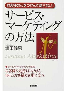 サービス・マーケティングの方法 お客様の心をつかんで離さない!