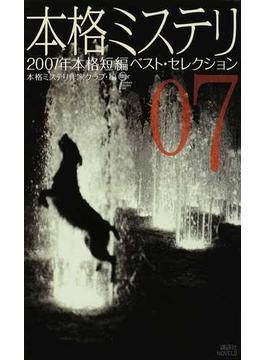 本格ミステリ 07 2007年本格短編ベスト・セレクション(講談社ノベルス)