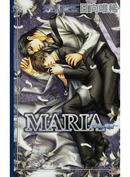 MARIA 白衣の純潔(Cross novels)