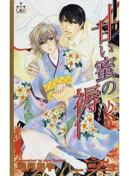 甘い蜜の褥(Cross novels)