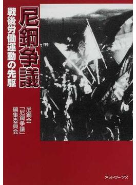 尼鋼争議 戦後労働運動の先駆