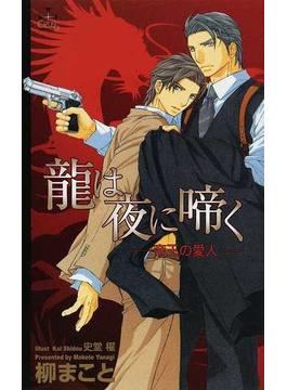 龍は夜に啼く 帝王の愛人(Cross novels)