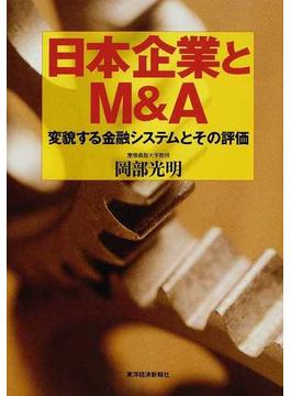 日本企業とM&A 変貌する金融システムとその評価
