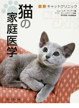 猫の家庭医学 最新キャットクリニック