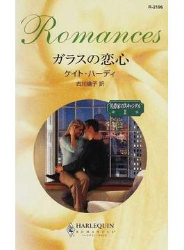 ガラスの恋心(ハーレクイン・ロマンス)