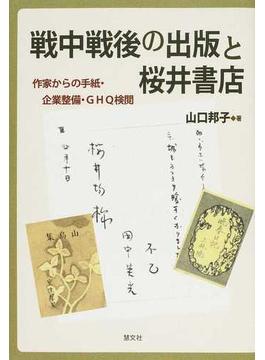 戦中戦後の出版と桜井書店 作家からの手紙・企業整備・GHQ検閲