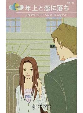 年上と恋に落ち 2話収録(ハーレクイン・リクエスト)