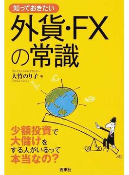 知っておきたい外貨・FXの常識 少額投資で大儲けをする人がいるって本当なの?