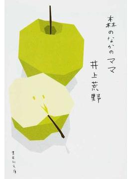 森のなかのママ(集英社文庫)