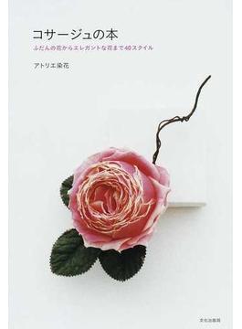 コサージュの本 ふだんの花からエレガントな花まで40スタイル
