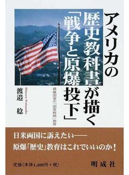 アメリカの歴史教科書が描く「戦争と原爆投下」 覇権国家の「国家戦略」教育