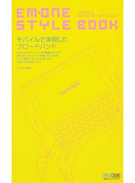 EM・ONE STYLE BOOK EMOBILE S01SH POCKET GUIDE モバイルで実現したブロードバンド