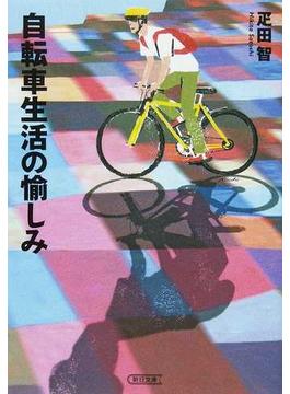 自転車生活の愉しみ(朝日文庫)
