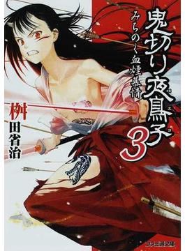 鬼切り夜鳥子 3 みちのく血煙慕情(ファミ通文庫)
