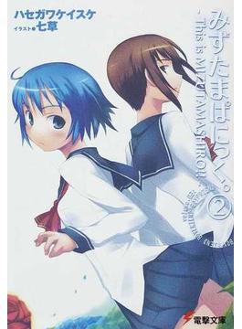 みずたまぱにっく。 This is MIZUTAMASHIRO!! 2 BOYFRIEND BOYFRIEND BOYFRIEND(電撃文庫)