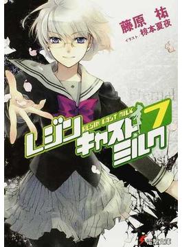 レジンキャストミルク 7(電撃文庫)