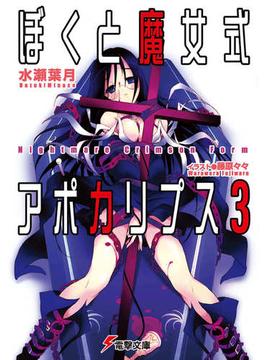 ぼくと魔女式アポカリプス 3 Nightmare Crimson Form(電撃文庫)