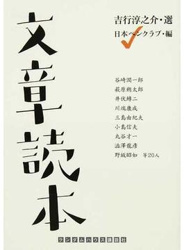 文章読本(ランダムハウス講談社文庫)