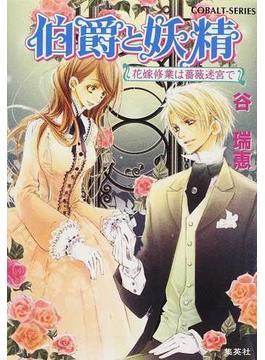伯爵と妖精 11 花嫁修業は薔薇迷宮で(コバルト文庫)