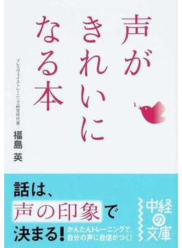 声がきれいになる本(中経の文庫)