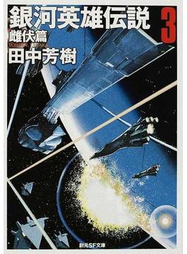 銀河英雄伝説 3 雌伏篇(創元SF文庫)