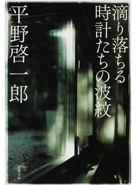 滴り落ちる時計たちの波紋(文春文庫)