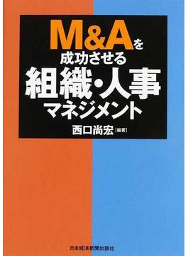 M&Aを成功させる組織・人事マネジメント
