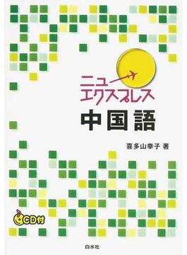 ニューエクスプレス中国語
