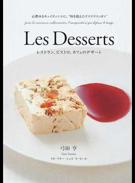 "Les Desserts レストラン、ビストロ、カフェのデザート 心燃ゆるキュイズィニエに。""時を超えたイマジナスィオン"""