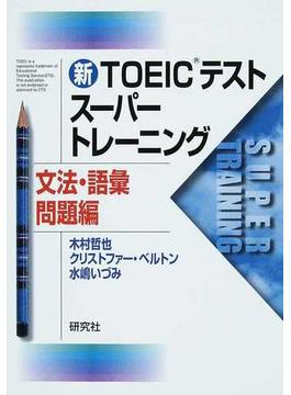 新TOEICテストスーパートレーニング 文法・語彙問題編
