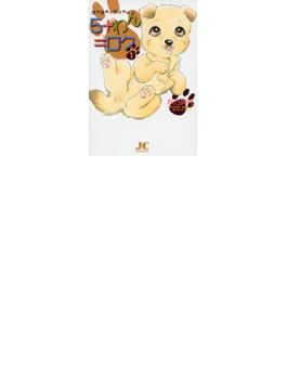 5+わん=ロク 1 視覚障害の仔犬物語 (Judy Comics)