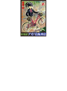 並木橋通りアオバ自転車店 20(YKコミックス)