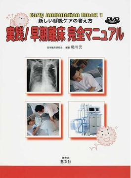 実践!早期離床完全マニュアル 新しい呼吸ケアの考え方