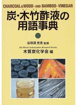 炭・木竹酢液の用語事典